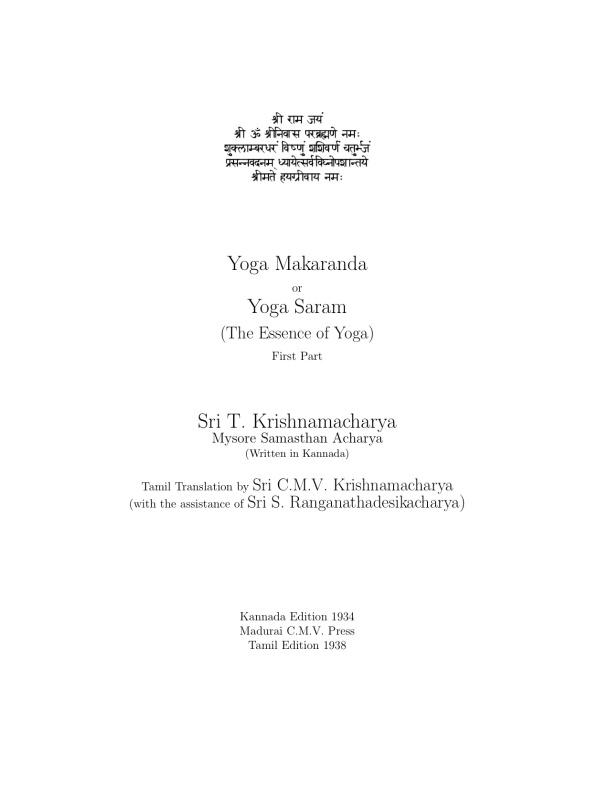 Yoga Makaranda